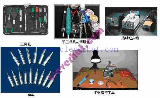 手工焊接的工具